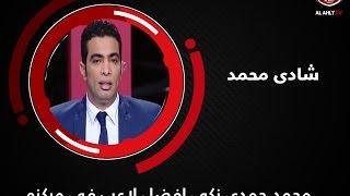 بالفيديو.. شادي محمد لصالح جمعة: «الأهلي نعمة كبيرة حافظ عليها»
