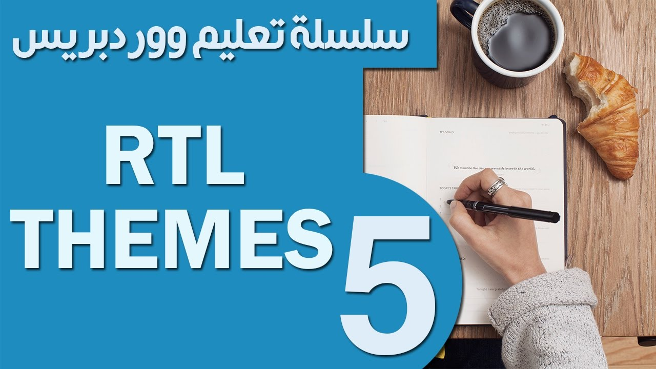 Learn WordPress - Live Session 5 - RTL Themes - تعلم ووردبريس