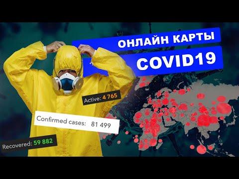 ТОП 10 интерактивных карт распространения коронавируса COVID 19