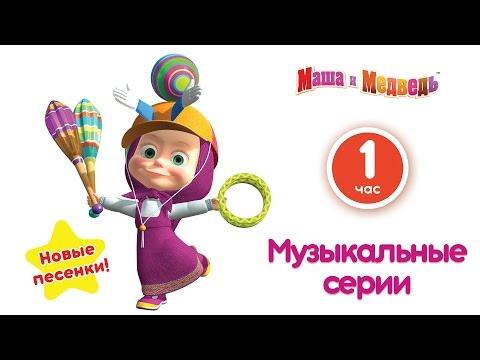 Маша и Медведь - Сборник В гостях у Маши - Все лучшие серии подряд