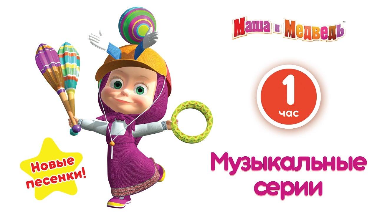 Сборник лучших мультфильмов с песенками - Маша и Медведь