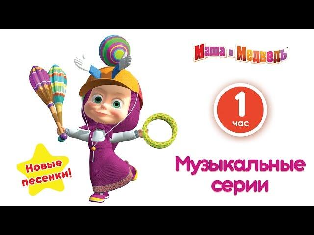 Маша и Медведь - Музыкальные серии! Сборник лучших мультфильмов с песенками (Часть 2)