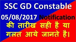SSC GD 2017 | CAPFs Reg | GD Constable | Vacancy out | Right Or Wrong | Proof