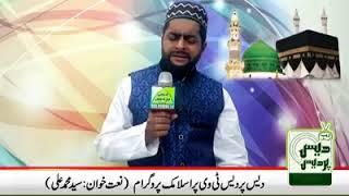 iik Main He Nae Uun Per Qurban Zamana Ha.  Syed Muhammad Ali(Naat Khuwaan Rawalpindi)