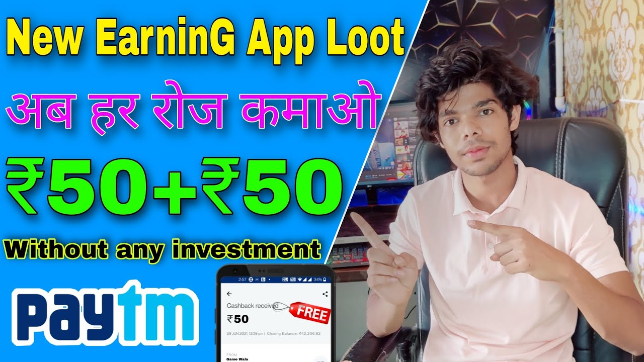 New Earning App 2021 !! new Loot Ab Daily Kamao ₹50+₹50 !! With Proof