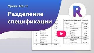 Как в Revit разделить спецификацию на две? | Уроки Revit