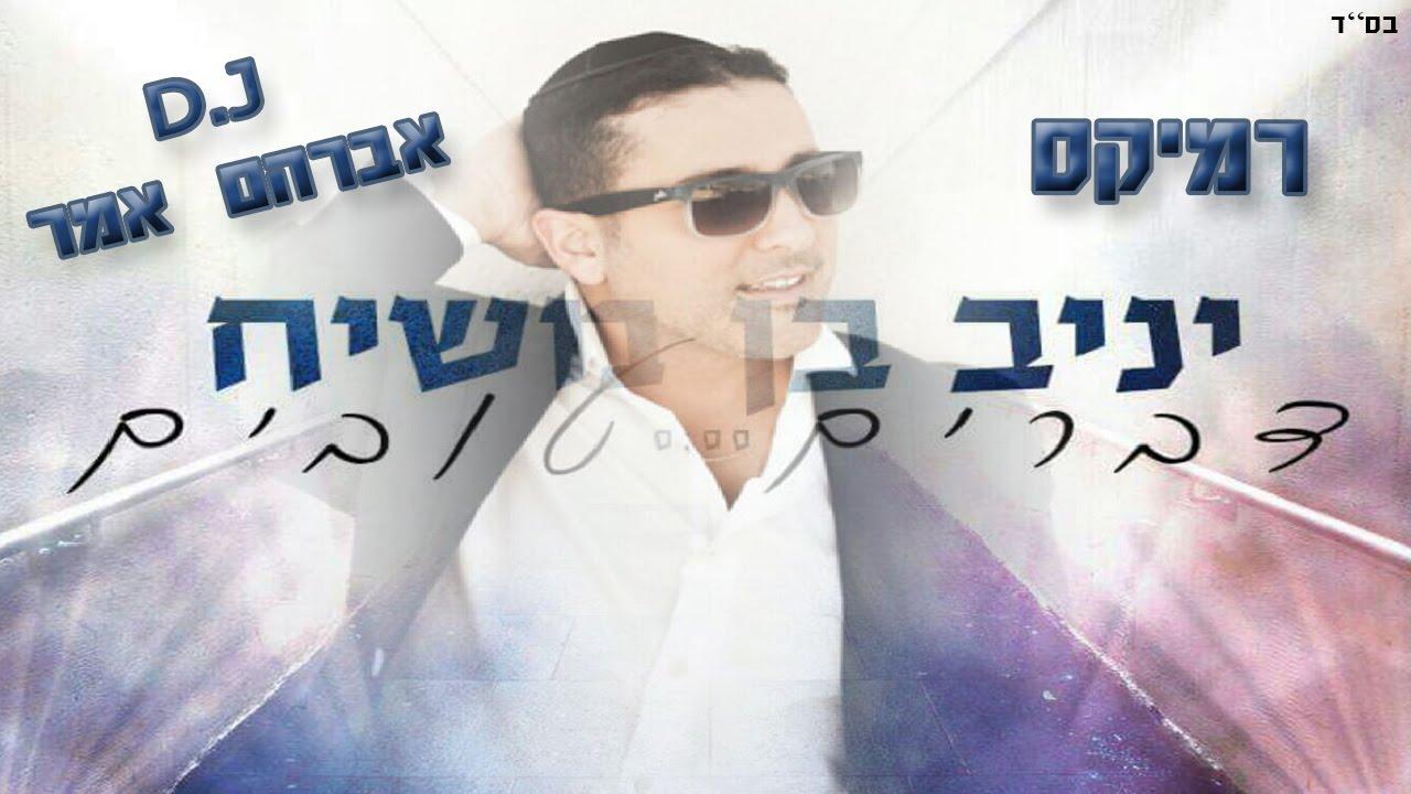 דברים טובים - יניב בן משיח   רמיקס - DJ אברהם אמר   תקליטן דתי