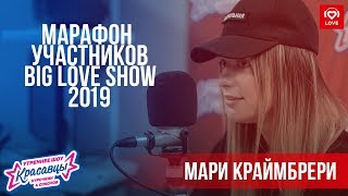 Download Мари Краймбрери   Марафон Участников Big Love Show 2019 Mp3 and Videos