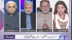 Dusra Rukh | 2nd November 2017 | Dawn News