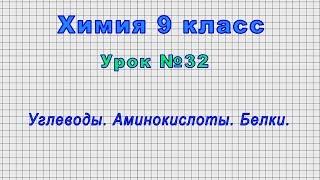 Химия 9 класс (Урок№32 - Углеводы. Аминокислоты. Белки.)
