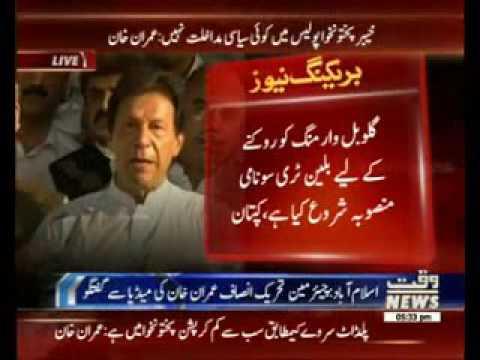 Imran khan press conference 18 jan 2017
