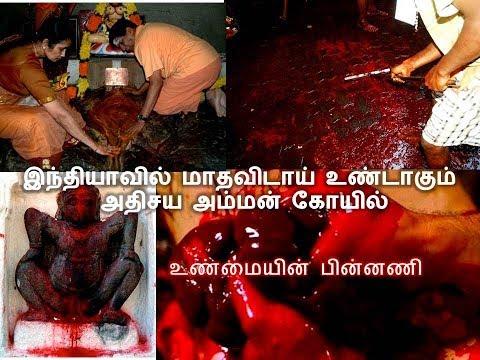 Truth of Kamakhya Temple(Tamil)