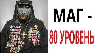 Приколы! МАГ - 80 УРОВЕНЬ - МЕМЫ!!! Смешные видео от – Доми шоу!