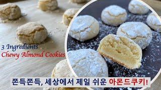 [ENG sub]세가지 재료로 만드는 아몬드 쿠키 | …