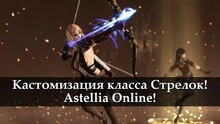 Astellia Online. Кастомизация класса Стрелок