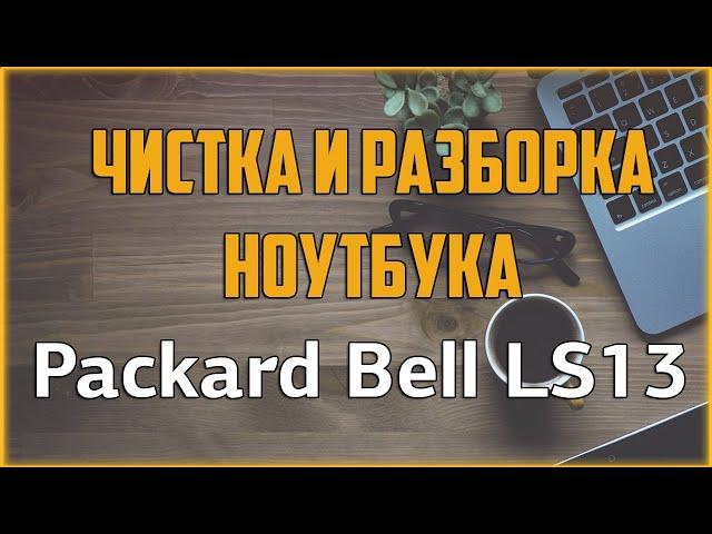 👍🏻 Чистка ноутбука Packard Bell LS13 / 🛠 Как разобрать ноутбук самостоятельно?