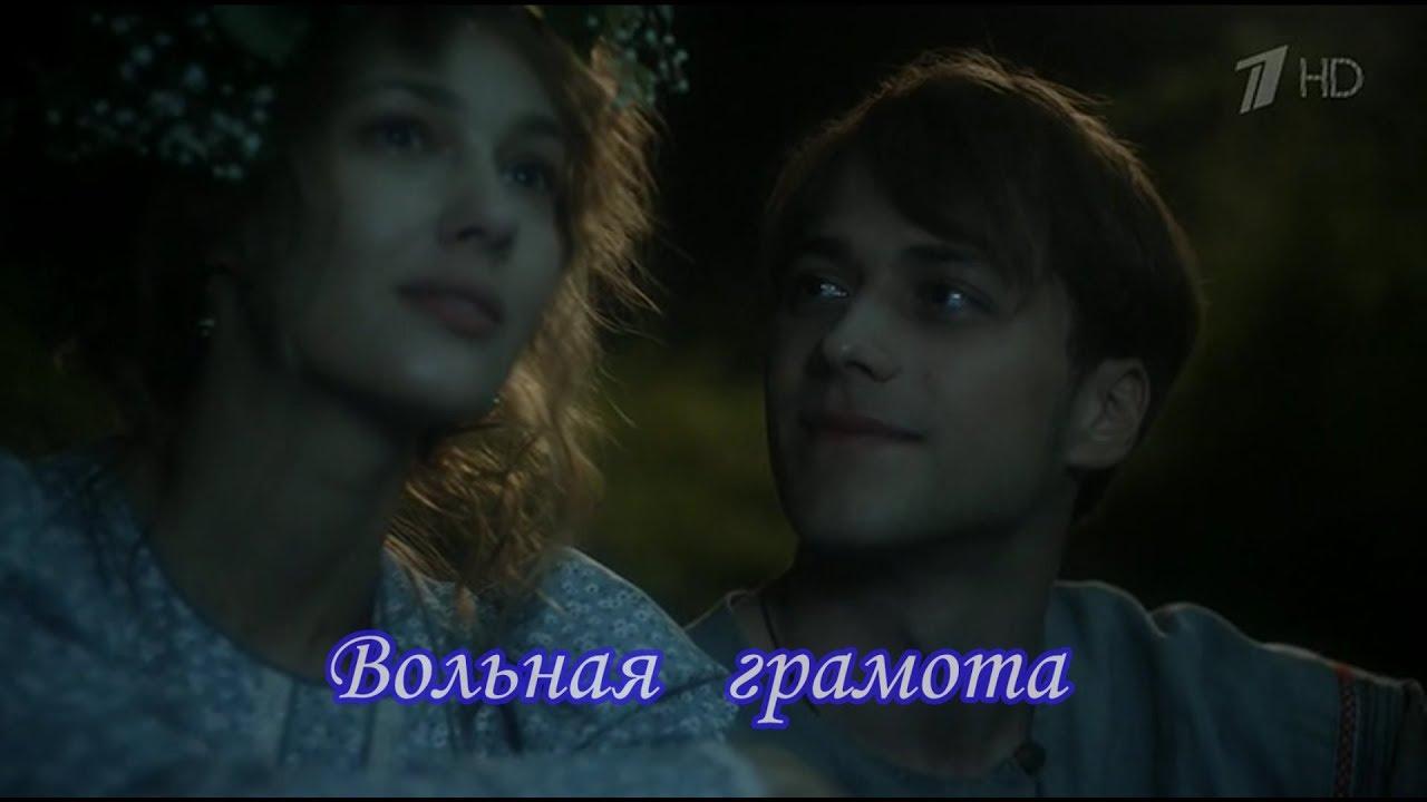 Вольная грамота | Дмитрий и Полина | Ночь на облаках | Александр Панайотов