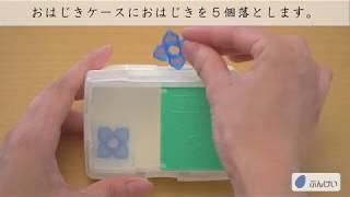 さんすうらんどを使った学習例を紹介する動画です。 おはじきケースを使...