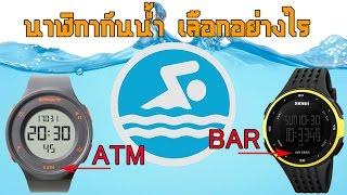 ควรเลือกนาฬิกากันน้ำ  ATM หรือBAR  เลือกแบบไหนดี