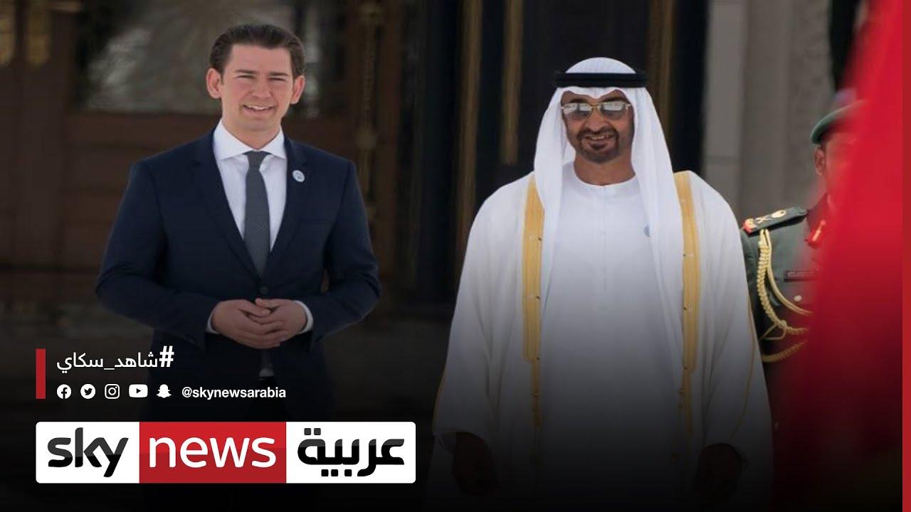 الإمارات والنمسا.. مستشار النمسا: الزيارة مهمة لتعزيز علاقات البلدين  - نشر قبل 39 دقيقة
