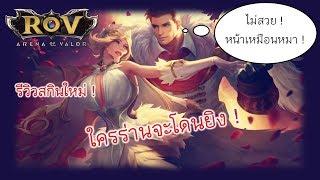 ROV EP 14 : สกินใหม่ ! Tel'Annas นักธนูพลังวิญญาณหอย !