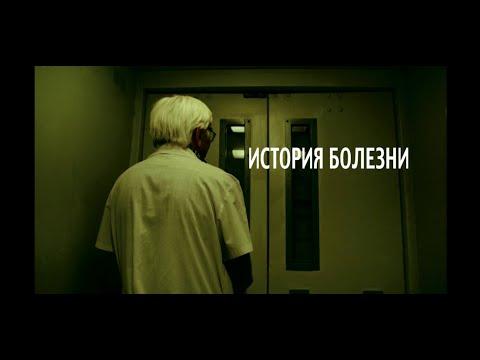 Ростовский онкоцентр - Документальный фильм «История болезни»