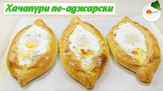 """Хачапури по-аджарски """"Аджарские лодочки"""" с яйцом и маслом. Настоящий грузинский рецепт"""