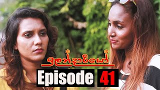 Ilandariyo - ඉලන්දාරියෝ | Episode 41 | 08 - 03 - 2021 | Siyatha TV Thumbnail