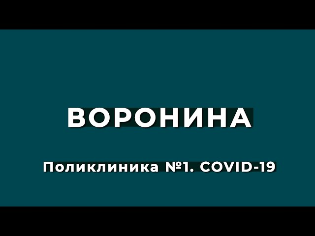 ВОРОНИНА. Поликлиника №1. COVID-19