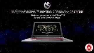 Ноутбук специальной серии HP Star Wars