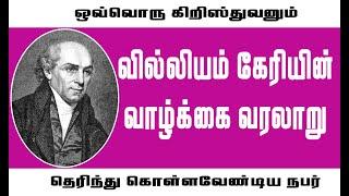 வில்லியம் கேரி (1761 - 1834) - Missionary stories in Tamil - Tamil christian Bible study