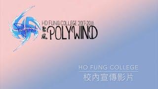 Publication Date: 2017-09-17 | Video Title: 2017-2018年度可風中學 一號候選內閣聚風Polywi
