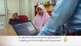 تدشين أول منصة باللغة العربية في ماليزيا