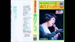 デビュー5周年記念 森 昌子ショウ 01 マコの七変化【鼠小僧次郎吉】 02 ...