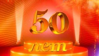 Видео подарок на 50 лет
