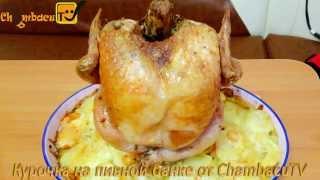 Курица запеченная в духовке на банке с пивом и картошкой / Рецепты с курицей
