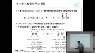 일반화학2 Ch  15 유기 화합물과 탄소 원자의 성질…