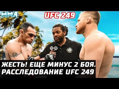 Снова отмена боев UFC 249. Расследование: где устроят UFC. Гэтжи рубанет Тони? Альдо и Намаюнас КАЮК