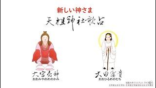 天祖神社歌占 あたらしい神さま(大日孁貴・大宮売神)