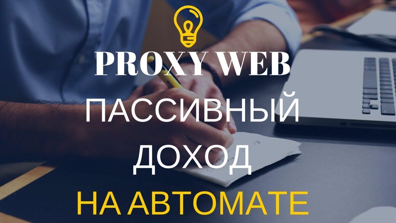 программа для пассивного заработка в интернете без вложений
