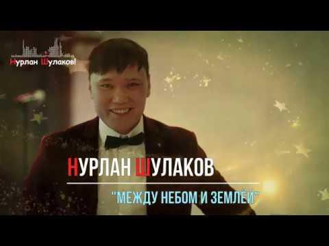 Нурлан Шулаков  - Между Небом и Землёй