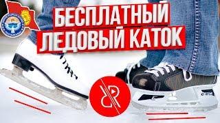 """Ледовый Каток в Бишкеке ❄ Бесплатно! Озеро """"Сорока"""" - Парк Молодежный ❄"""
