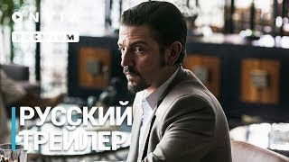 Нарко: Мексика | Русский трейлер | Сериал [2018, 4-й сезон]