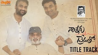 Nannaku Prematho Title Song | Dedicated to Sri Satyamurthy Garu | DSP and Sagar
