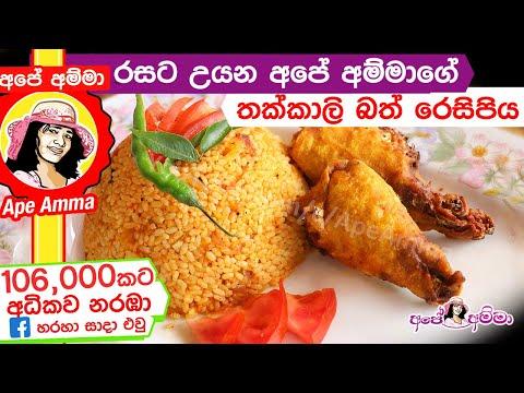 ✔ අපේ අම්මාගේ තක්කාලි බත් රෙසිපිය Apé Amma style special tomato rice recipe.