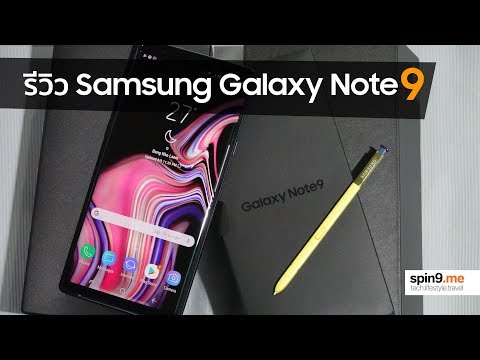 [spin9] รีวิว Samsung Galaxy Note 9 - พร้อมขายในไทย เปิดราคา 33,900 บาท
