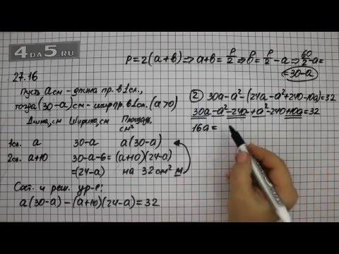 Упражнение 37.13. Алгебра 7 класс Мордкович А.Г.