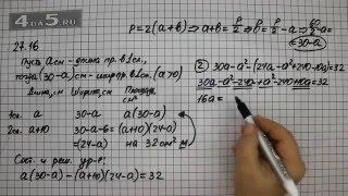 Упражнение 27.16. Алгебра 7 класс Мордкович А.Г.