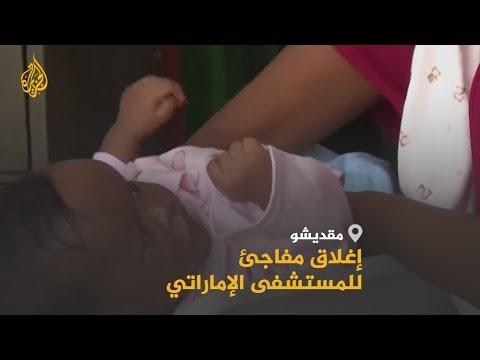 ???? الإغلاق المفاجئ للمستشفى الإماراتي بمقديشو يفاقم معاناة المرضى  - نشر قبل 50 دقيقة