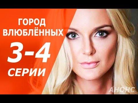 ГОРОД ВЛЮБЛЁННЫХ 3,4СЕРИЯ (сериал 2019). Анонс и дата выхода